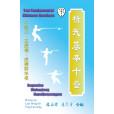 Ba Gao Dao, Fu Pu Qun Yang Gun and Wu Fu Qiang