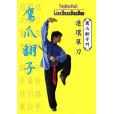 Lian Huan Dan Dao