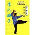 Liu He Dan Dao