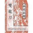 Shuang Long Dao