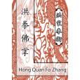 Hong Quan Fo Zhang