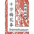Shi Zi Mei Hua Quan
