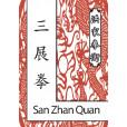 San Zhan Quan