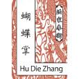 Hu Die Zhang