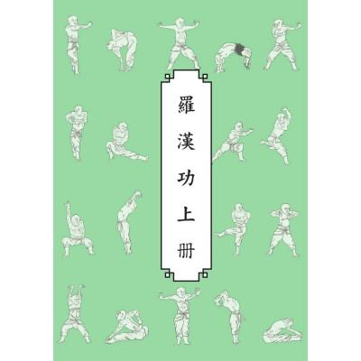 Luo Han Gong Shang Ce
