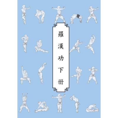 Luo Han Gong Xia Ce