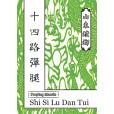 Shi Si Lu Dan Tui