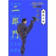 Qi Jie Quan [Wu Song Tuo Kao Quan] (Er Lang Men)