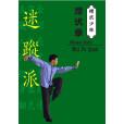 Mai Fu Quan (Mi Zong)