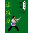 Pao Quan (Mi Zong)