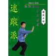 Da Wu Hu Quan (Mi Zong)