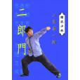 Er Lang Quan Yi Lu (Er Lang Men)